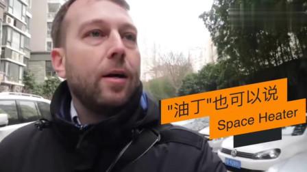老外在中国久了之后是不是也适应中国的习惯,比如穿秋裤?
