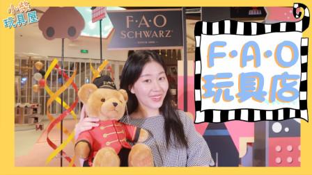 亚洲首家FAO玩具店打卡!超火爆小熊送给小柴宝!