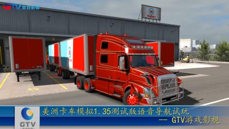 美洲卡车模拟1.35测试版语音导航试玩