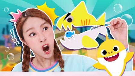 鲨鱼出没了!制作夹子鲨鱼和小鱼摺纸游戏