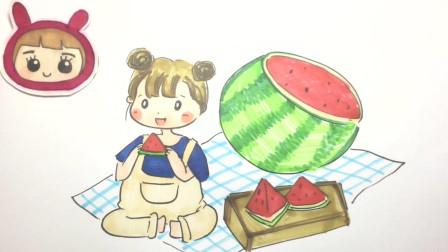 【可乐姐姐学画画】夏天女孩吃西瓜