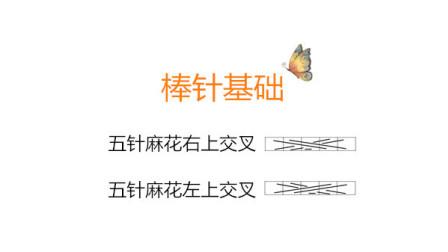 90集 小柠檬手工编织 棒针基础 五针麻花