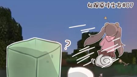 【极限原味生存】07 胆小如鼠tanoki[tanoki苒佚]Minecraft