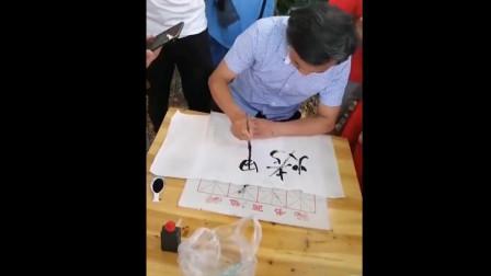 """流浪大师 沈巍:书法写""""烤鸭哥""""你觉得字如何?"""