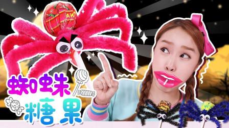 一起做情人节的礼物吧!珍宝珠蜘蛛棒棒糖小制作游戏 糖果吃播
