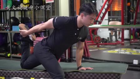 黄文旋健身小课堂:大腿前后侧的拉伸,赶快来跟我一起练起来!