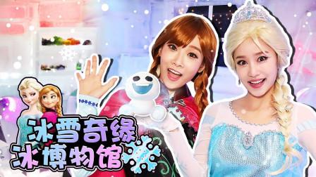 冰雪奇缘-艾莎和安娜在Ice Museum 开心的玩公主游戏