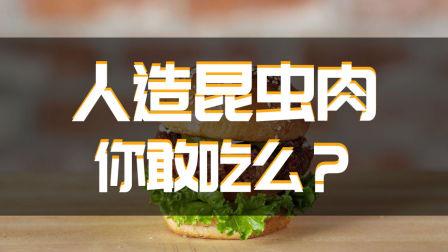 继人造肉风靡美国后,昆虫肉也来了!你敢吃吗?