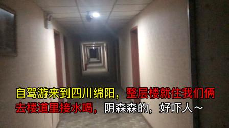 在四川绵阳住的宾馆,整个一层楼就我们2个人在住,楼道里阴森森