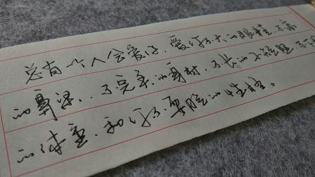 练字有方法,多看多练,这样做你写的也会很漂亮!