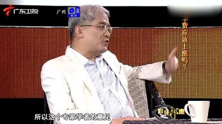 郎咸平:专家学者的意见都是没有意义的!结果王福重这么回答!
