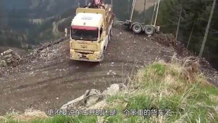 大货车悬崖边上疯狂倒车,眼看要粉身碎骨,最后却让人意想不到!