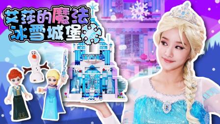 冰雪奇缘 艾莎公主魔法的冰雪城堡 乐高玩具