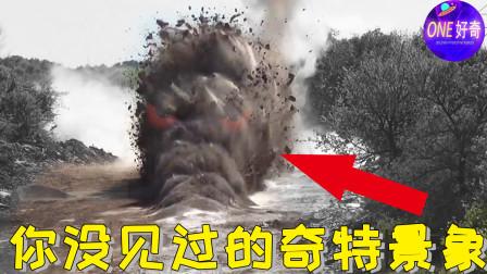 爆破爆出新高度,5个你从没见过的奇特景象,差点以为是死亡蠕虫