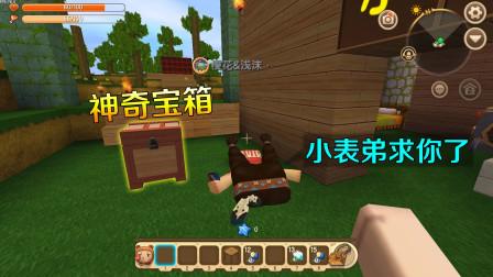 迷你世界:妮妮是个财迷,想用宝箱变出100个游戏机,我要教训她