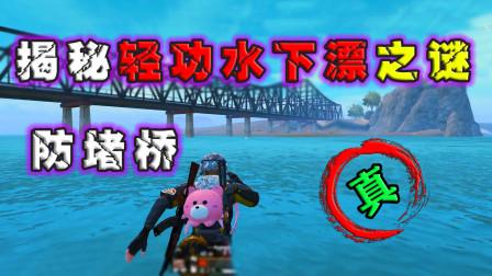 在水中奔跑?揭秘轻功水下漂之谜!解锁防堵桥新姿势!
