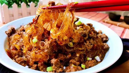 这才是蚂蚁上树最好吃的做法,鲜香爽口,软嫩下饭,吃起来比肉还香