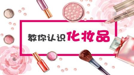 教你认识化妆品