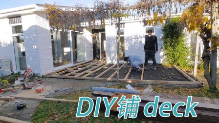 DIY自己铺deck(新西兰 Harold Vlog 472)