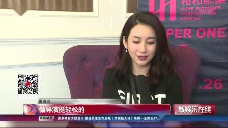 """第22届上海国际电影节公布入围名单 """"她们""""表现亮眼 SMG新娱乐在线 20190605 高清版"""