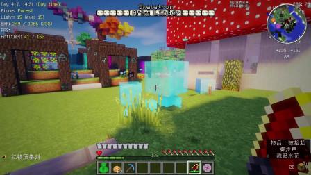 【五大七新】#16 玛丽苏召唤宝石  虚无世界3多模组多人生存 我的世界Minecraft