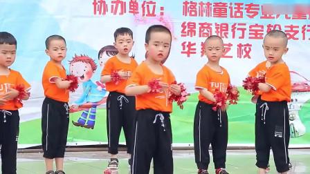 幼儿园舞蹈表演《感恩有你》【六一儿童节】