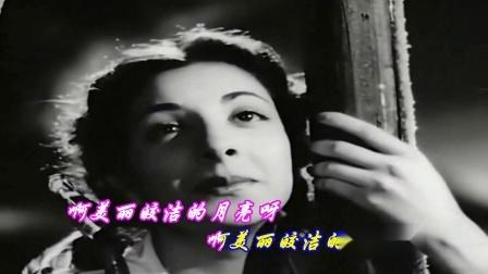印度電影《流浪者》【歌舞】美麗皎潔的月亮 (中文字幕)