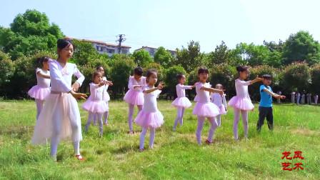 【龙凤艺术】少儿中国舞《快乐宝贝》邵东龙凤艺术培训学校基础舞蹈展示