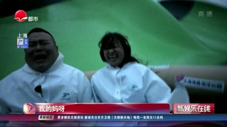 """""""鼠胆""""岳云鹏:做女儿的""""英雄""""! SMG新娱乐在线 20190606 高清版"""