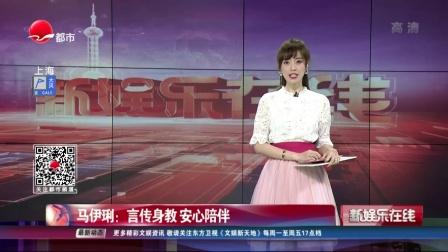 马伊琍:言传身教 安心陪伴 SMG新娱乐在线 20190606 高清版