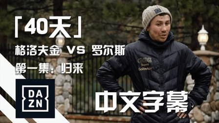 官方纪录片「40天」格洛夫金 vs 罗尔斯 第一集:归来【中字】