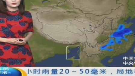 中央气象台:未来两天6月5-6号全国天气预报,新轮暴雨强对流急情
