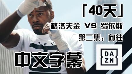 官方纪录片「40天」格洛夫金 vs 罗尔斯 第二集:向往【中字】