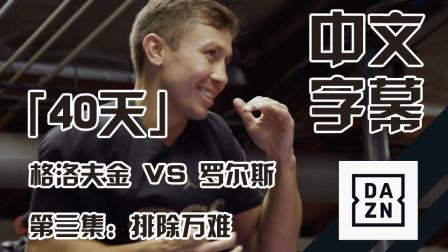 官方纪录片「40天」格洛夫金 vs 罗尔斯 第三集(最终集):排除万难【中字】