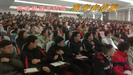 跟唐渊老师做高考自信操,按要求早晚做一次的,这次高考状态都不错!