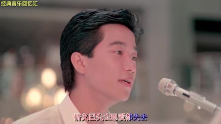 陈百强经典情歌《偏偏喜欢你》真是太好听了!