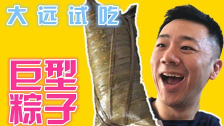 比脸还大的巨型状粽子 你吃过吗?