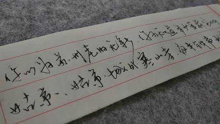 看见喜欢的文字,亲自手写下来,这样的感觉真好!