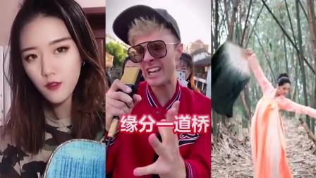 抖音王力宏是的《缘分一道桥》火爆全网,美女网红纷纷翻唱,各种搞笑不断