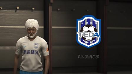 [琴爷]实况足球2019一球成名!生涯模式搞笑娱乐解说01加盟中超球队:天津泰达