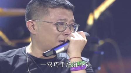 庞龙现场演唱《家的味道》坚持唱到一半后,眼泪再也止不住