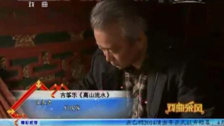 004-刘瑞强先生在中央电视台演奏山东《高山流水》