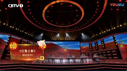 014-2019年中国教育电视台春晚《红星之歌》