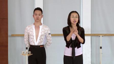 运动舞蹈恰恰恰(第24讲):要点回顾,舞蹈老师动作干净利落!