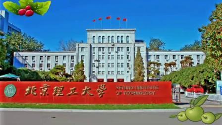 【1080P】动感北理 奔跑中的北京理工大学...
