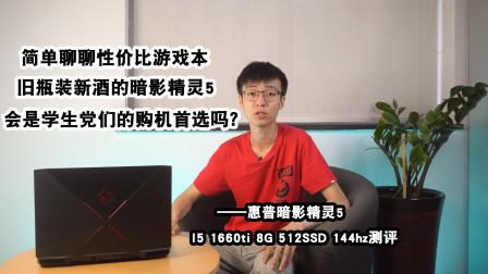 【九零测评】惠普暗影精灵5会是你的游戏本首选吗?——简单聊聊今夏游戏本市场I5 1660TI 8G 512SSD 144HZ测评