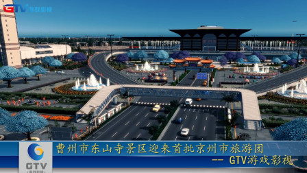 都市●天际线--京州市旅游团体验曹州市旅游大巴专线