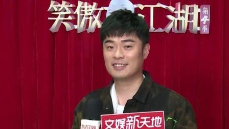 《笑傲江湖》:郭德纲、陈赫、程雷挺般配 SMG新娱乐在线 20190610 高清版