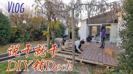 说干就干,自己动手铺deck(新西兰 Harold Vlog 474)