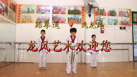 【龙凤艺术】邵东龙凤艺术培训学校-跆拳道学员训练展示4-步法腿法练习